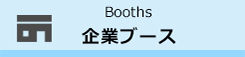 Booths 企業ブース
