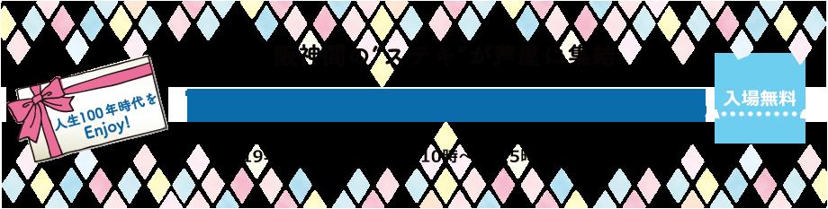 """阪神間の""""ステキ""""が芦屋に集結 人生100年時代をEnjoy! 7/2(火)To The Next in Takezono 入場無料 2019年7月2日(火)午前10時~午後5時 ホテル竹園芦屋"""