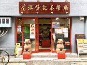 """ここ、日本だよね…? 香港の""""本場の味""""を国内にいながら堪能できるお店3つ【元香港在住ライターが厳選】"""