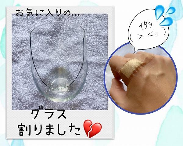 グラスを割った