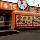 【仙台市泉区】一味違う!専門店のから揚げ☆【鶏一番】
