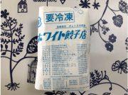 【名取市増田】1日に4000個売れるホワイト餃子