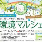 6/23(日)★環境マルシェ 2019