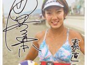 輝け! 湘南アスリート 【ビーチバレーボール】石井美樹 選手