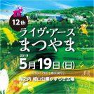 四国最大級の野外フェス♪ライブ・アースまつやまPART2!