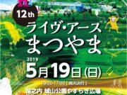 四国最大級の野外フェス♪ライヴ・アースまつやまPART2!
