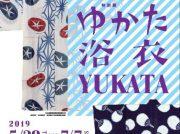 【六本木】泉屋博古館分館「ゆかた 浴衣 YUKATA」夏の和カジュアル
