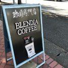 美味しいコーヒーは、お豆から@あざみ野