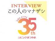 vol.8~自分らしく生きるヒントを~35人の地元女性にインタビュー【リビング35周年企画】