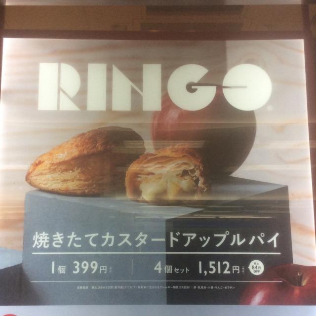 RINGO2-1