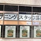 【開店】薬膳スープ春雨専門店「七宝麻辣湯 五反田店」今夏オープン予定