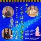 くずは七夕寄席「渚家一門会」/枚方市立楠葉生涯学習市民センター