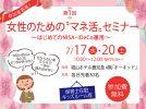 【参加者募集】〝マネ活〟を始めてみませんか?NISA・iDeCo運用を学ぶ無料セミナー!