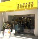今一番気になるお店!絶対また食べたい!フルーツパフェ専門店『天文館果実堂』@鹿児島市