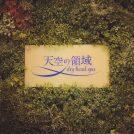 """【関内・馬車道】天にも昇る気持ちよさ""""極上""""ドライヘッドスパ「天空の領域」"""