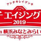6/14(金)~16(日)「アンチエイジングフェア 2019 in 横浜みなとみらい」開催