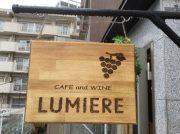 【開店】6/20オープンの小さな小さなカフェ「ルミエール」@青葉台