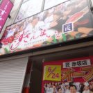 【開店】都内最大級「すしざんまい匠 赤坂店」6月24日(月)オープン