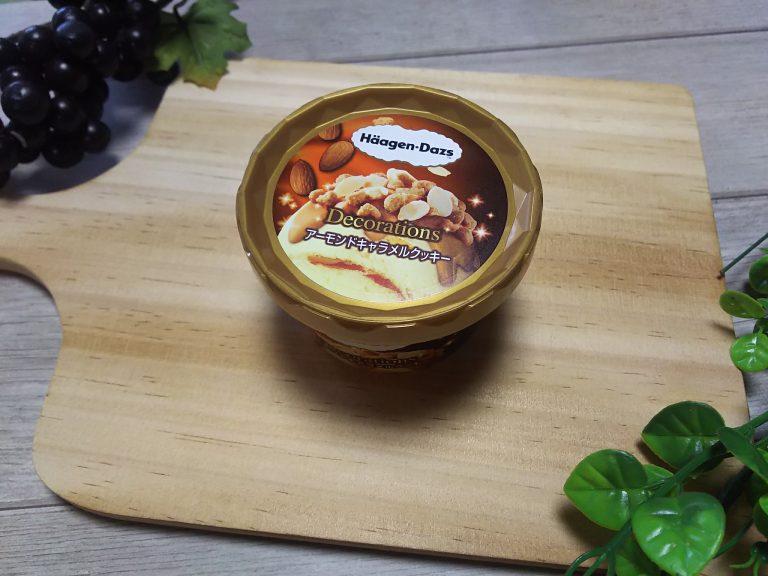 【ハーゲンダッツ】アーモンドキャラメルクッキーが極上のおいしさ