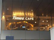 【開店】6月3日(月)五反田に『Times CAFÉ』がオープン!!