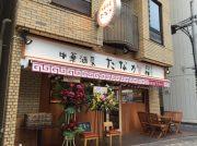 【開店】6月1日、池袋に「中華酒菜たなか」オープン!