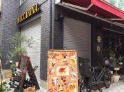 【開店】神楽坂、本多横丁に「ムッカリーナ」5月30日オープン!