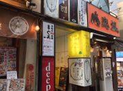 【開店】神楽坂に「まぐろんち神楽坂店」6月23日オープン予定!