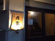 【開店】池袋・椎名町に「肉宴」近日オープン予定!6月中か?