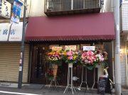【開店】池袋・椎名町『BAR begin』が6月オープンしました!