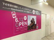 【開店】池袋に新ブランド「パックザックエキア池袋店」6月12日オープン!