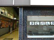 【開店】タピオカ専門店「タピパんダ」が浦和にオープン