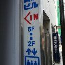 創業54年登山用品老舗の「山幸」武蔵境へ移転6/30OPEN