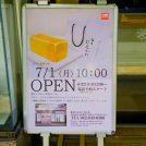 【開店】7/1 オープン 多摩初!あの高級食パン「銀座 に志かわ」が国立に!