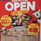 グランドオープンセール全品10%OFF 6/28-30@カルディ武蔵境