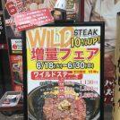 【開店】錦糸町に「いきなりステーキ」6/10オープン!6月中は100円引き