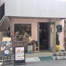 【開店】6/7高円寺に花カフェ「gmgm(グムグム)」オープン!