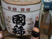 【増毛】うまいものいっぱい!春の味まつり!酒蔵まつり!