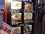 【溝の口】こってり+太 vs さっぱり+細 お好みは?@大陸麺本舗