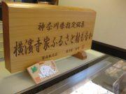 昭和47年創業、神奈川県銘菓、大臣栄誉賞受賞、全国菓子大博覧会、数々の賞も受賞、菓子匠 若野 本店。 @青葉台