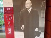 大磯「吉田茂新収蔵資料展・写真展」と茅ヶ崎「日本人の遊び場」展