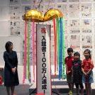 ニュースパーク(日本新聞博物館) 来館者100万人達成!