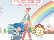 【国立・府中】まち歩き&ベビーカー無料レンタルアプリ「べビぷら」