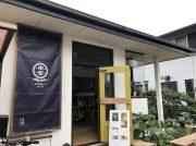 新しいコミュニティスペースが鵠沼海岸に登場「あずまやプレイス」