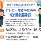 6/22(土)★アトピー患者のための労働相談会