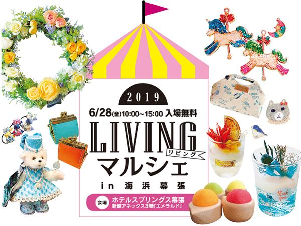 6/28(金)入場無料!手作り作品が一堂に集まる「LIVINGマルシェ」開催