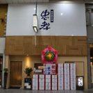 移転オープン・「 忠孝(ちゅうこう)」タレが自慢の串焼き「満州焼」は2本220円〜!