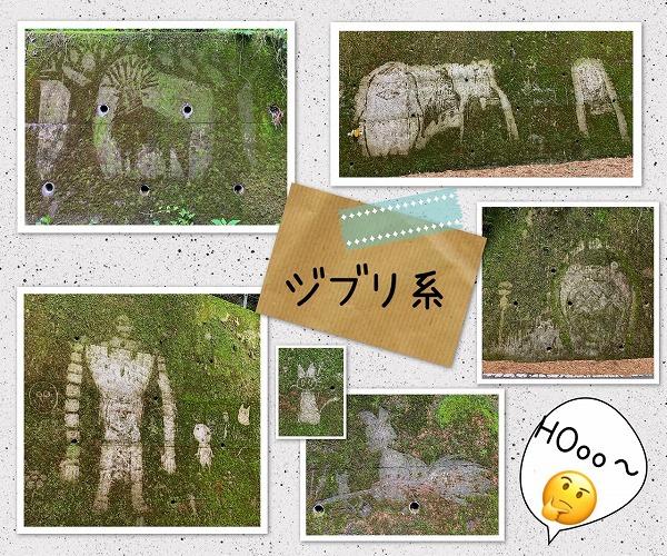 定峰峠 コケアート ジブリ