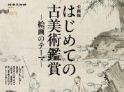 【南青山】根津美術館 わかりやすく楽しく「はじめての古美術鑑賞」
