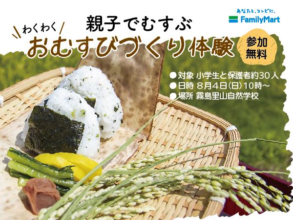 fami-onigiri_bnr_600-450