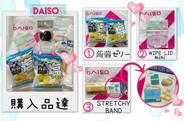 Daiso購入品達